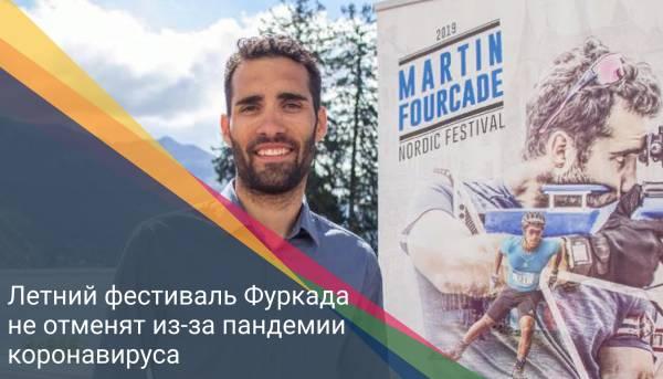 Летний фестиваль Фуркада не отменят из-за пандемии коронавируса