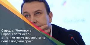 """Сырцов: """"Чемпионат Европы по тяжелой атлетике могут перенести на более поздний срок"""""""