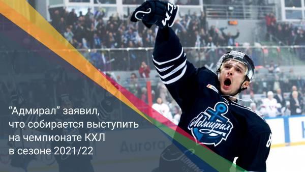"""""""Адмирал"""" заявил, что собирается выступить на чемпионате КХЛ в сезоне 2021/22"""