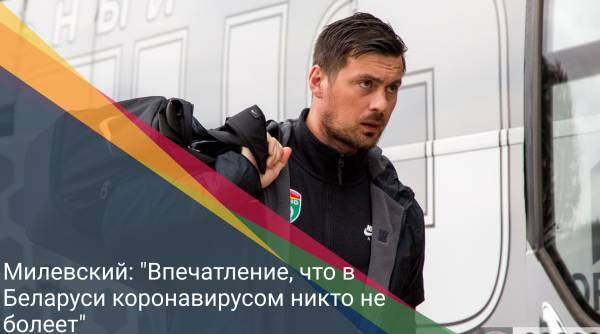 """Милевский: """"Впечатление, что в Беларуси коронавирусом никто не болеет"""""""