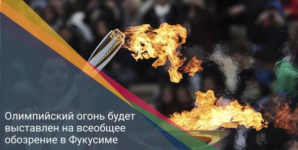 Олимпийский огонь будет выставлен на всеобщее обозрение в Фукусиме