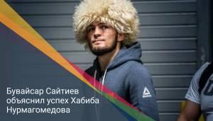 Бувайсар Сайтиев объяснил успех Хабиба Нурмагомедова