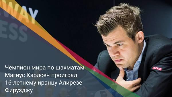Чемпион мира по шахматам Магнус Карлсен проиграл 16-летнему иранцу Алирезе Фирузджу
