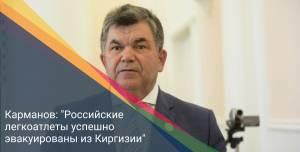 """Карманов: """"Российские легкоатлеты успешно эвакуированы из Киргизии"""""""