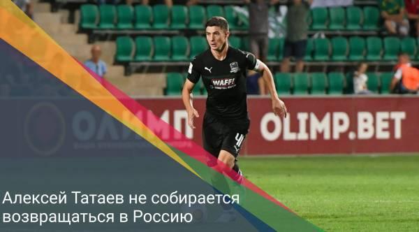Алексей Татаев заявил, что в ближайшем будущем он не собирается возвращаться в Россию