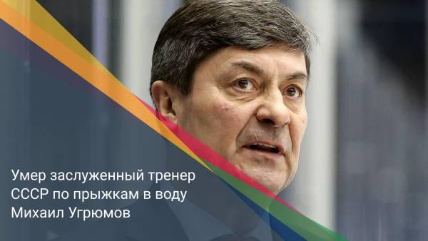Умер заслуженный тренер СССР по прыжкам в воду Михаил Угрюмов