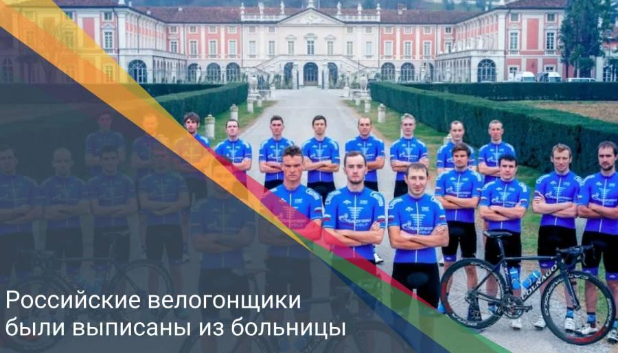 Российские велогонщики были выписаны из больницы