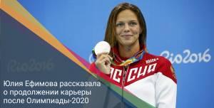 Юлия Ефимова рассказала о продолжении карьеры после Олимпиады-2020
