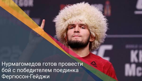 Нурмагомедов готов провести бой с победителем поединка Фергюсон-Гейджи