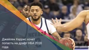 Джейлен Харрис хочет попасть на драфт НБА 2020 года