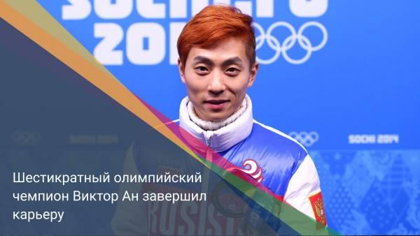 Шестикратный олимпийский чемпион Виктор Ан завершил карьеру