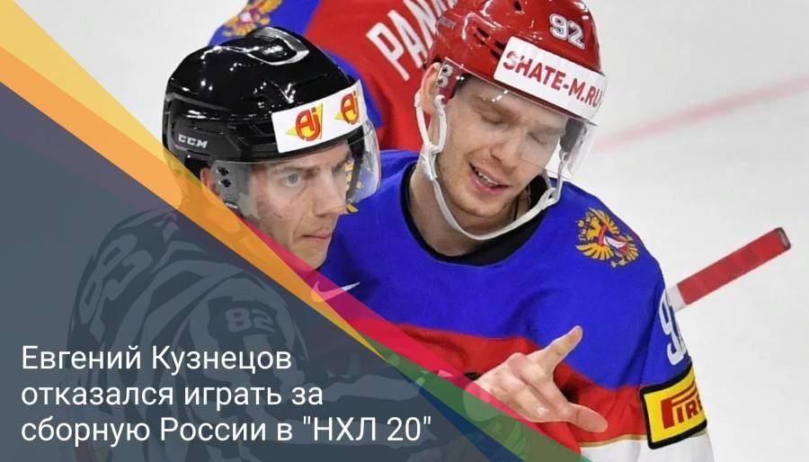 """Евгений Кузнецов отказался играть за сборную России в """"НХЛ 20"""""""