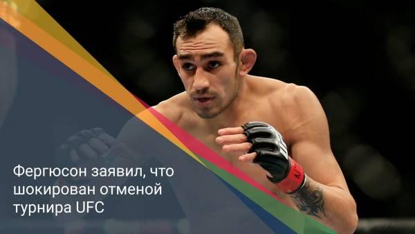 Фергюсон заявил, что шокирован отменой турнира UFC