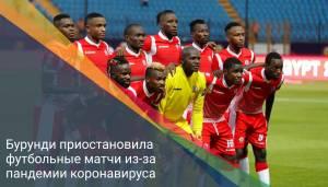 Бурунди приостановила футбольные матчи из-за пандемии коронавируса
