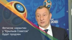 """Фетисов: карантин у """"Крыльев Советов"""" будет продлен"""