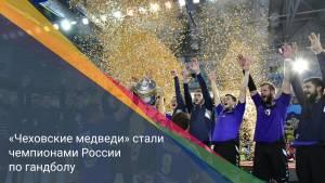 «Чеховские медведи» стали чемпионами России по гандболу