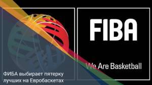 ФИБА выбирает пятерку лучших на Евробаскетах