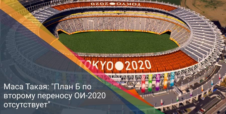 """Маса Такая: """"План Б по второму переносу ОИ-2020 отсутствует"""""""