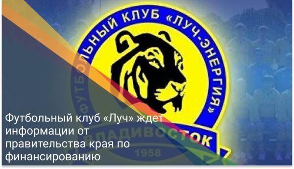 Футбольный клуб «Луч» ждет информации от правительства края по финансированию