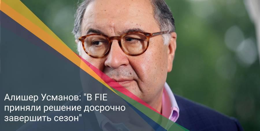 """Алишер Усманов: """"В FIE приняли решение досрочно завершить сезон"""""""