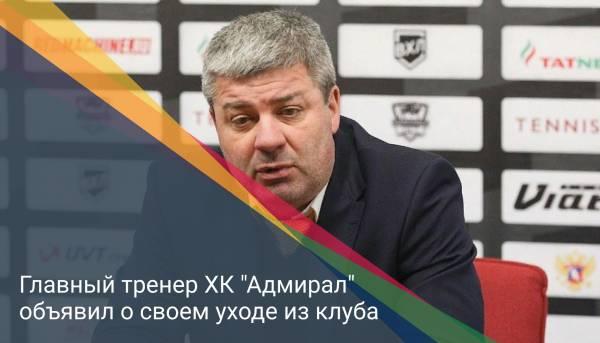 """Главный тренер ХК """"Адмирал"""" объявил о своем уходе из клуба"""