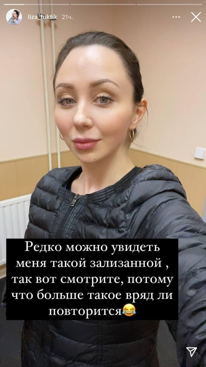 Instagram-аккаунт Елизаветы Туктамышевой