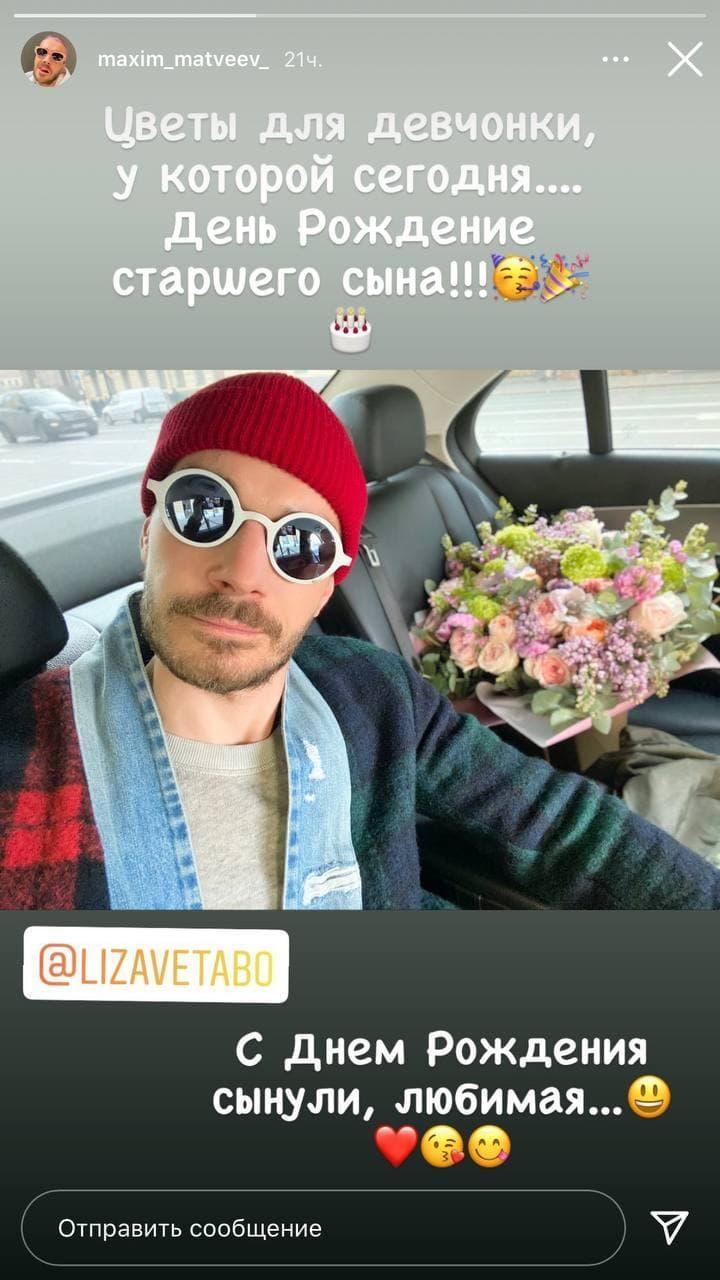 Instagram-аккаунт Максима Матвеева
