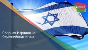Сборная Израиля на Олимпийских играх