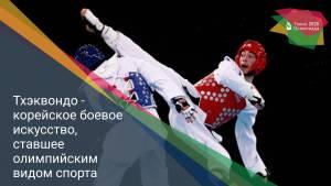 Тхэквондо - корейское боевое искусство, ставшее олимпийским видом спорта