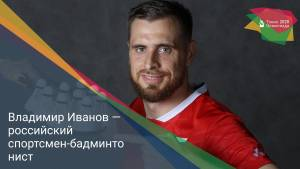 Владимир Иванов — российский спортсмен-бадминтонист
