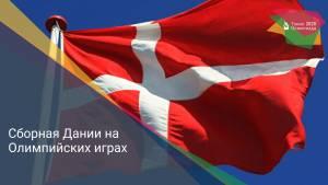 Сборная Дании на Олимпийских играх