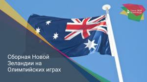 Сборная Новой Зеландии на Олимпийских играх