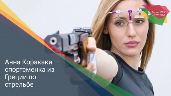 Анна Коракаки — спортсменка из Греции по стрельбе
