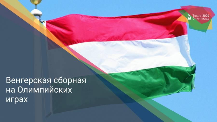Венгерская сборная на Олимпийских играх