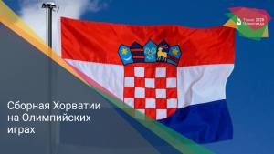 Сборная Хорватии на Олимпийских играх