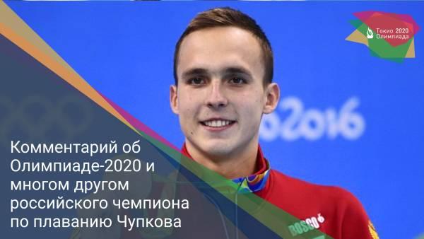 Комментарий об Олимпиаде-2020 и многом другом российского чемпиона по плаванию Чупкова