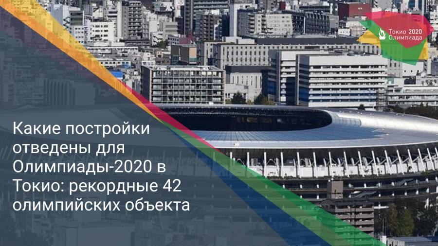 Какие постройки отведены для Олимпиады-2020 в Токио: рекордные 42 олимпийских объекта