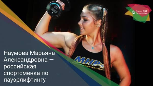 Наумова Марьяна Александровна — российская спортсменка по пауэрлифтингу