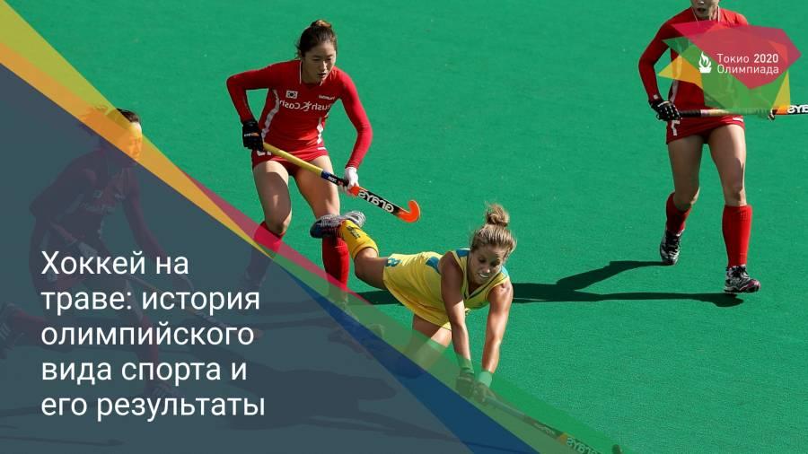 Хоккей на траве: история олимпийского вида спорта и его результаты