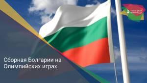 Сборная Болгарии на Олимпийских играх