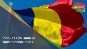 Сборная Румынии на Олимпийских играх