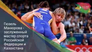 Гюзель Манюрова - заслуженный мастер спорта Российской Федерации и Казахстана