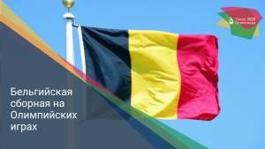 Бельгийская сборная на Олимпийских играх