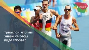 Триатлон: что мы знаем об этом виде спорта?