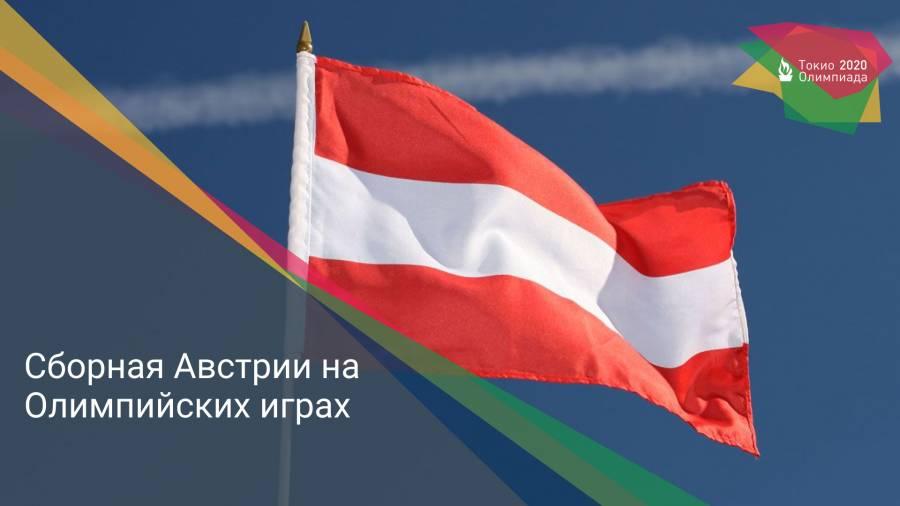 Сборная Австрии на Олимпийских играх