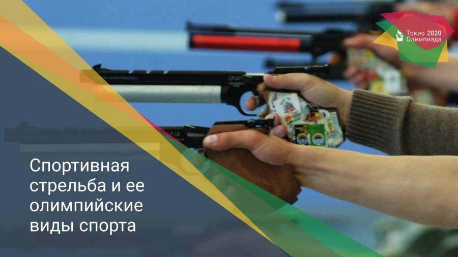 Спортивная стрельба и ее олимпийские виды спорта