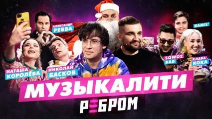 На Youtube-шоу Басты Николай Басков и Александр Ревва признались в переписке с интимными фото