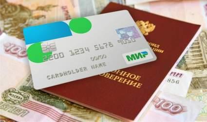 Центробанк сообщил, что пенсионеры должны приобрести карту «Мир» до 1 июля 2021 года