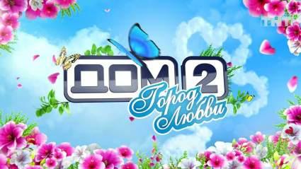 """Съемки """"Дома-2"""" возобновятся в феврале на другом канале"""