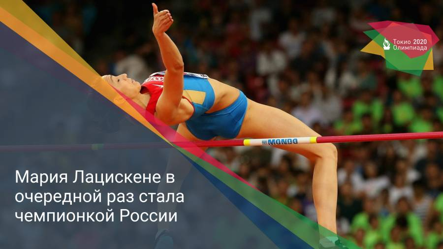 Мария Лацискене в очередной раз стала чемпионкой России